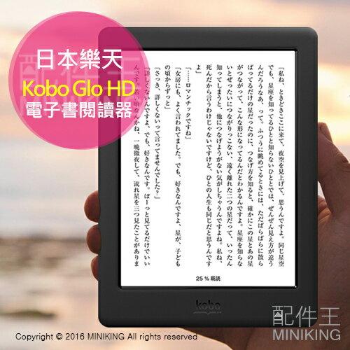 ~ 王~  樂天 Kobo Glo HD 電子書籍 電子書 閱讀器 平板 高解析度 超輕量