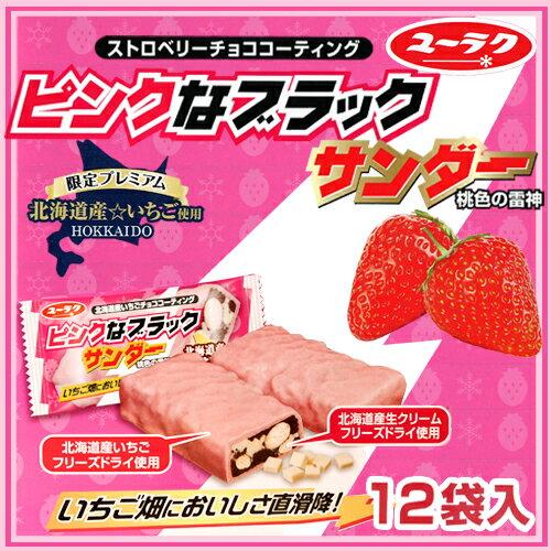 情人節 ~北海道季節限定版~有楽製菓 桃色雷神巧克力12枚入 草莓巧克力餅乾 盒裝   ▶
