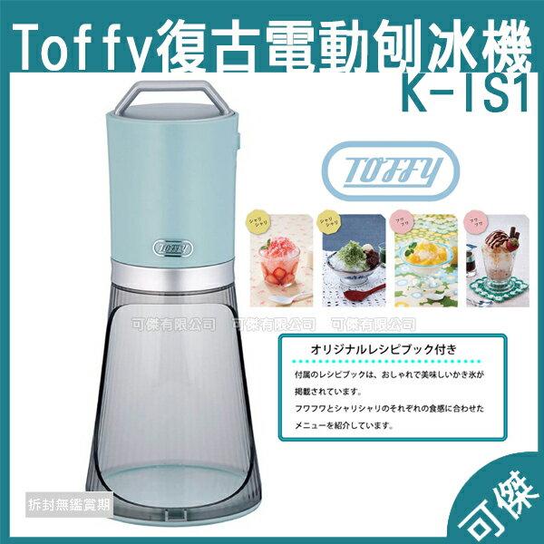Toffy 復古電動刨冰機 K-IS1 復古刨冰機 日本 剉冰 雪花冰 刨冰機 贈送專用製冰盒x2個、精緻食譜x1