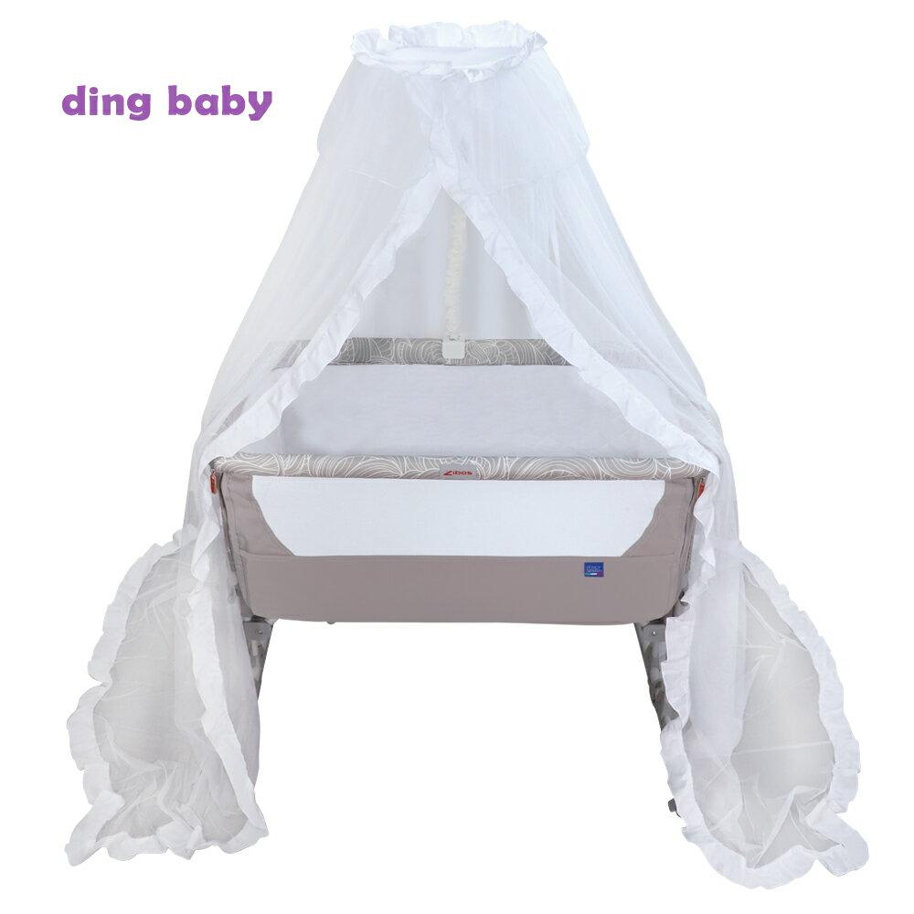 Zibos 神力床邊床/嬰兒床專用-宮廷蚊帳【小丁婦幼】