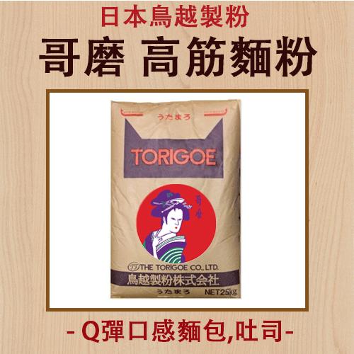 【日本鳥越製粉】哥磨 高筋麵粉(約1800g/包)?適用於吐司、派皮、麵條、餃子皮等有口感的食品