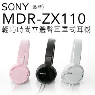 SONY 耳罩式耳機 MDR-ZX110 折疊式 扁線 30mm 高音質(黑/白/粉)【公司貨】