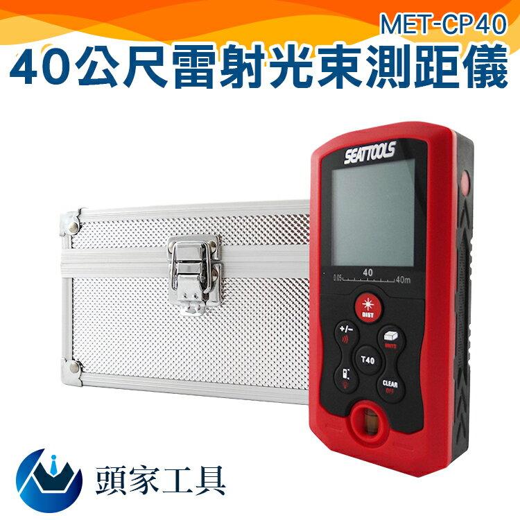 『頭家工具』建築施工 雷射光束測距儀 鐳射 超聲波測距儀 40公尺 MET-T40