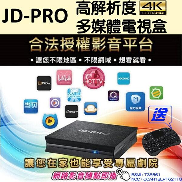 JD-PRO高解析4K電視盒送掌上型無線鍵盤滑鼠組*1