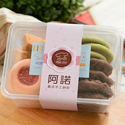 阿諾義式手工烘焙餅乾自由配乙盒 - 限時優惠好康折扣