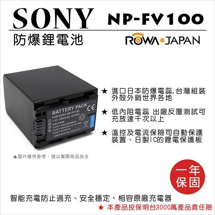 攝彩@樂華 FOR Sony NP-FV100 相機電池 鋰電池 防爆 原廠充電器可充 保固一年