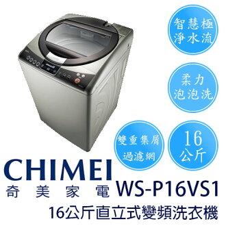 CHIMEI 奇美 WS-P16VS1 16公斤 直立式 變頻 洗衣機