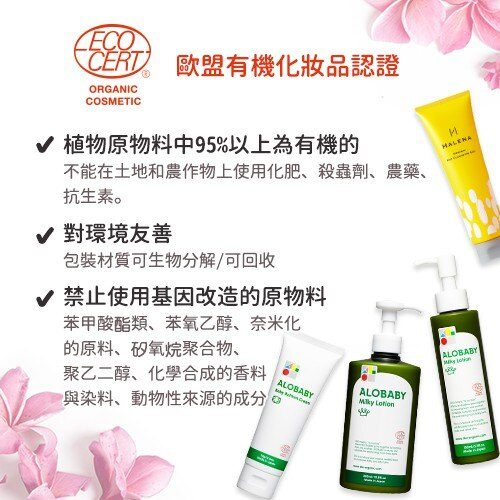 HALENA ECO認證 保養型溫感潔顏凝膠 3