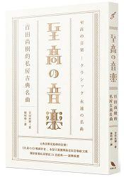 至高的音樂:百田尚樹的私房古典名曲 | 拾書所