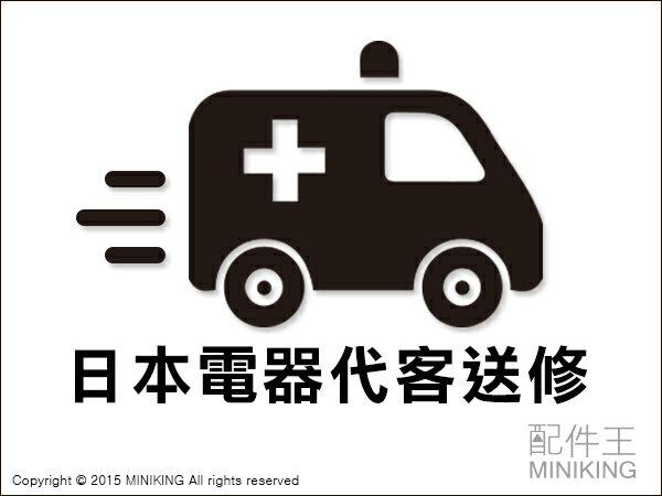 【配件王】免檢測費 日本電器 日本家電 代客維修 家電送修 水波爐 電鍋 吹風機 吸塵器 空氣清淨機 音響 代送費用另計