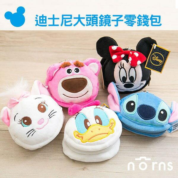 NORNS 【迪士尼大頭鏡子錢包】 瑪麗貓 黛西 米妮 史迪奇 熊抱哥 Disney 零錢包 鑰匙圈