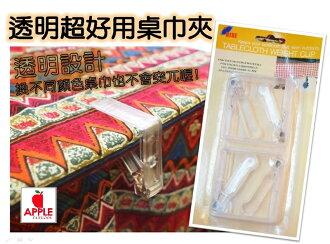 【【蘋果戶外】】AppleOutdoor 透明桌巾夾 一組4入強力桌巾夾 透明桌布夾 蛋捲桌 露營桌