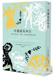 希臘羅馬神話:永恆的諸神、英雄、愛情與冒險故事