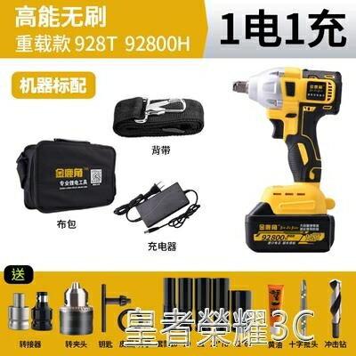 電動扳手 無刷電動扳手鋰電充電板手沖擊汽修大扭力架子工具套筒風炮YTL 走心小賣場