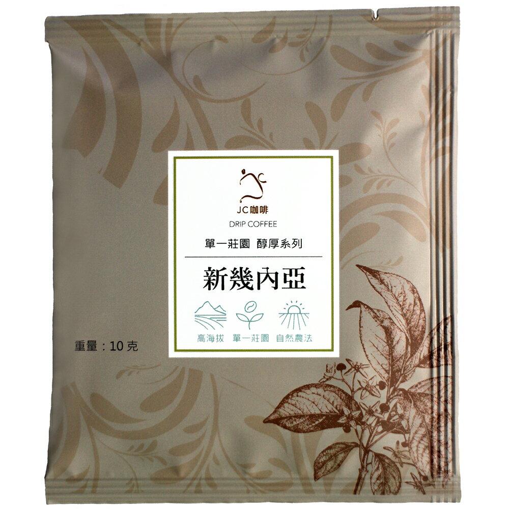 醇厚系列濾掛咖啡 - 單一莊園 水洗處理 防彈咖啡專用 3
