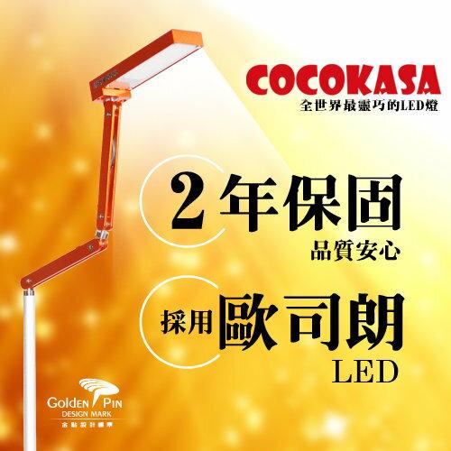 橙億國際LED生活照明館 - 限時優惠好康折扣