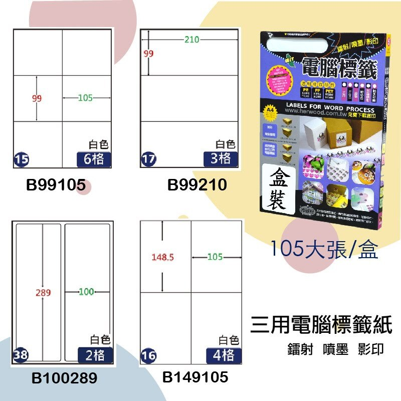 【鶴屋】三用電腦標籤 白色 B99105 B99210 B100289 B149105 105大張/盒 影印/雷射/噴墨 標籤紙 貼紙 標示 信件