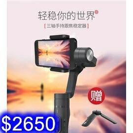 飛宇 Vimble2 手機手持穩定器 防手抖神器 直播/攝影/拍照/360度/人臉追蹤 多功能攝影神器