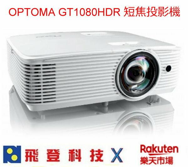 OPTOMA GT1080HDR 短焦投影機 加送HDMI線 支援4K播放/HDR10 3800流明  公司貨含稅開發票