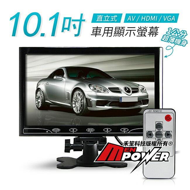 【免運費】10.1吋 汽車螢幕 車用螢幕 輕薄機身 顯示器 支援AV、HDMI、VGA輸入 可接倒車鏡頭【禾笙科技】
