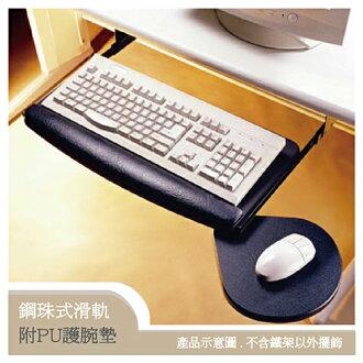 【C&B】滑軌式附滑鼠板鍵盤架