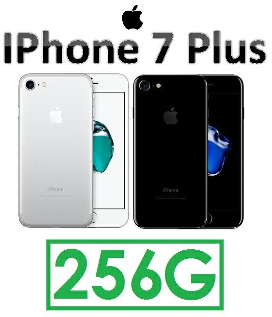 【高雄現貨】蘋果 Apple iPhone 7 Plus 5.5吋(256G)4G LTE 智慧型手機 iPhone7 i7+ A10 RETINA(送玻璃貼)