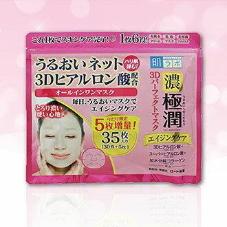 FacialMask【MadeinJapan】HadaLaboGokujun3DPerfectMask(30sheets)Rhoto日本曼秀雷敦