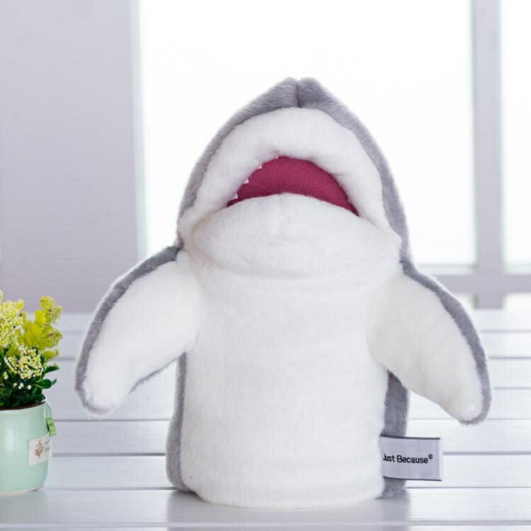 套指玩偶 海洋動物手偶娃娃卡通手玩偶寶寶早教安撫毛絨玩具嘴巴能動鯊魚