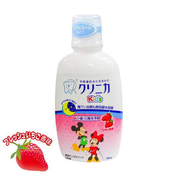 【新包裝】LION日本獅王 兒童漱口水(草莓)250ml