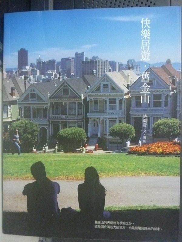 【書寶二手書T8/旅遊_HAS】快樂居遊-舊金山_快樂雲