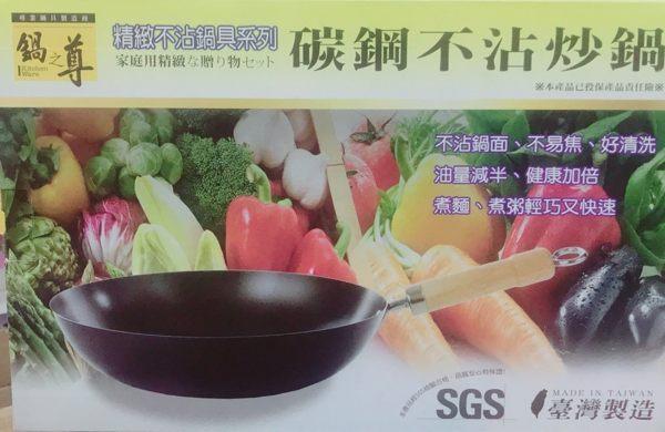 鍋之尊碳鋼不沾炒鍋(無蓋)30CM