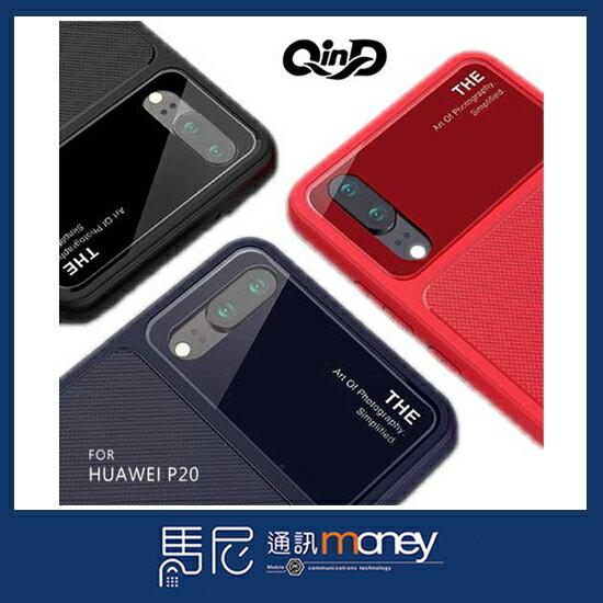 QinD爵士玻璃手機殼HUAWEIP20手機殼鏡頭保護防摔殼防撞殼防指紋【馬尼行動通訊】