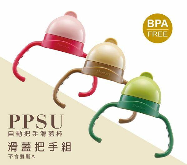 小獅王辛巴Simba PPSU自動把手滑蓋杯-滑蓋把手組 棕 / 綠 / 粉 0
