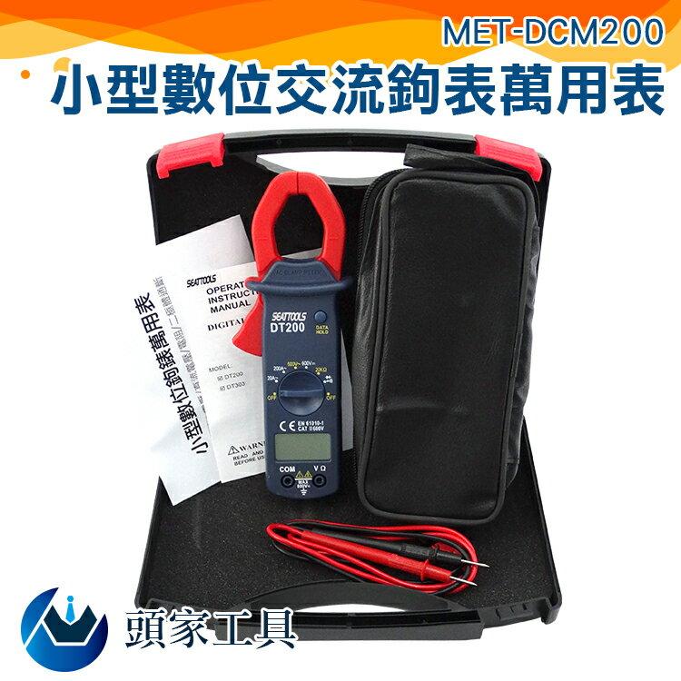 『頭家工具』小型 交流鉤表萬用表 自動量程 二極體通斷 頻率 電阻電壓 MET-DCM200