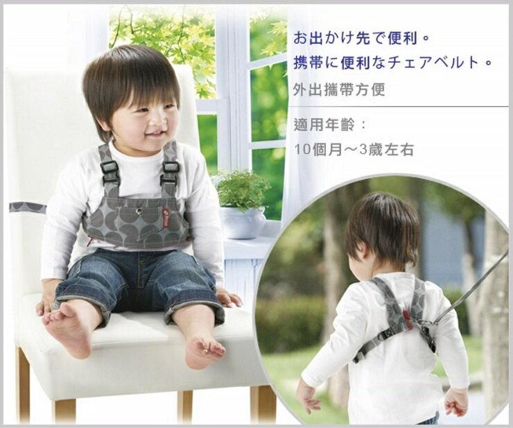 【寶貝樂園】Richell日本利其爾POUCHU (2WAY) 椅子用固定帶兼防走失帶