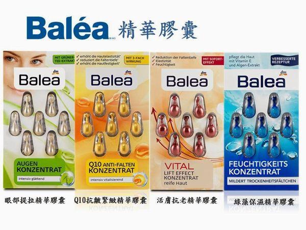 【德潮購】德國 Balea 芭蕾雅 時空膠囊 四款