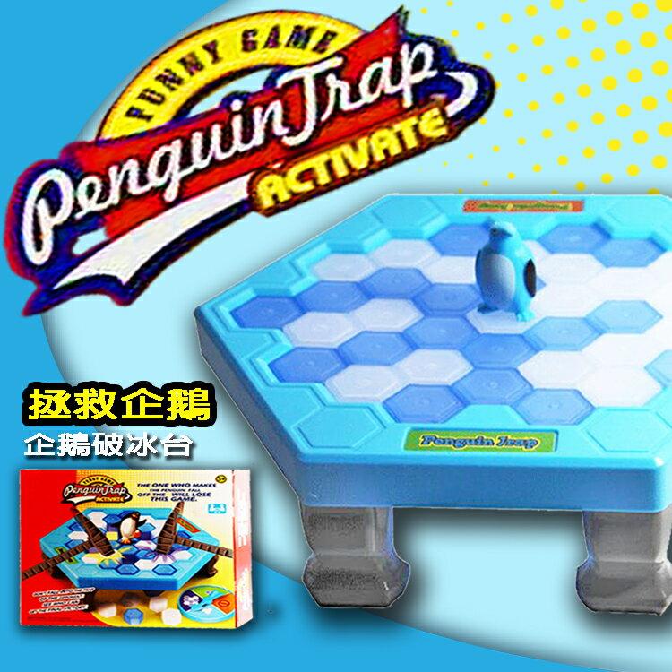 【葉子小舖】企鵝冰台/冰塊積木/兒童/親子/桌面遊戲/拯救企鵝/敲打/破冰台/拆牆/益智玩具
