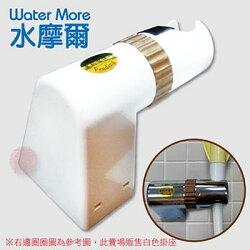水摩爾 免鑽孔專利360度旋轉可調角度掛座〈白〉/蓮蓬頭掛勾銀只需沿用舊孔即可輕易安裝/浴室配件
