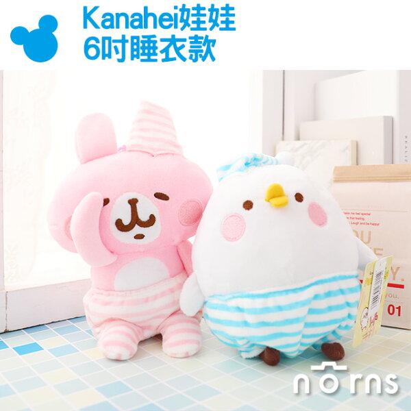 NORNS【Kanahei娃娃6吋睡衣款】正版卡娜赫拉小雞P助晚安兔兔吊飾絨毛玩偶玩具布偶可愛禮物