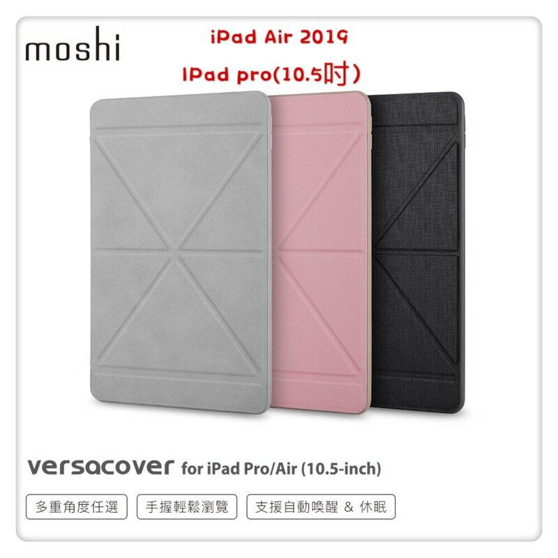 Moshi VersaCover for iPad Pro (2017) / iPad Air 3 (2019) 10.5 吋 多角度前後保護套 平板皮套 保護套