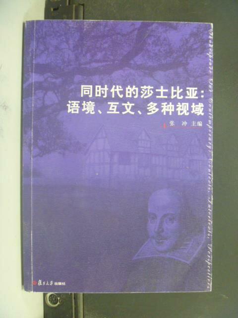 【書寶二手書T8/藝術_JJA】同時代的莎士比亞:語境互文多種視域_張沖_簡體