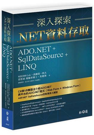 深入探索.NET資料存取:ADO.NET + SqlDataSource+ LINQ