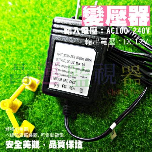 ?高雄/台南/屏東門禁?台灣製 安規變壓器 DC12V1A 監視 攝影機 錄影機可用 DIY安裝 總機 門禁