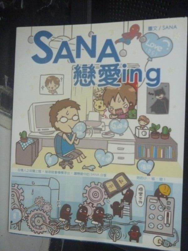 【書寶二手書T4/繪本_IPW】SANA戀愛ing_SANA