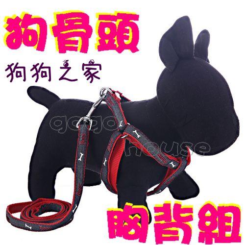 ☆狗狗之家☆10mm狗骨頭尼龍胸背+拉繩組(適胸圍32~45)