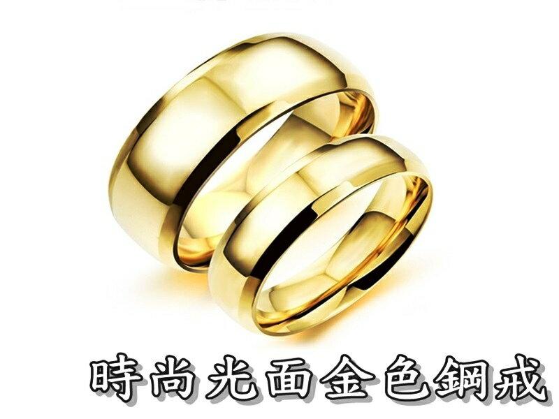 《316小舖》【C388】(優質精鋼戒指-時尚光面金色鋼戒-單件價 /金色情人對戒/金色戒指/聖誕節對戒/男女禮物戒指)