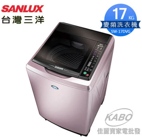 【佳麗寶】-(台灣三洋SANLUX)17公斤DD直流變頻超音波單槽洗衣機SW-17DVG
