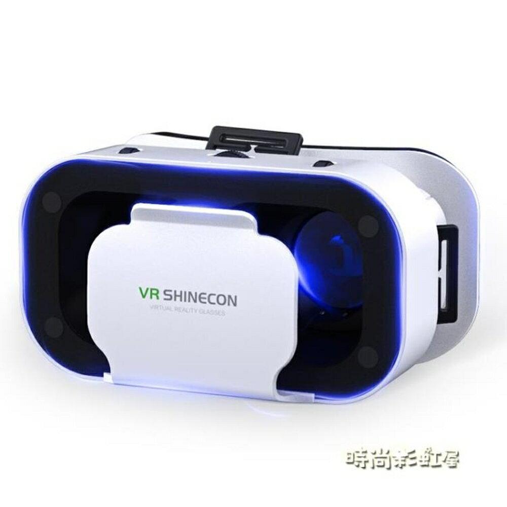 VR眼鏡虛擬現實3D智慧手機游戲rv眼睛4d一體機頭戴式ar專用魔鏡「時尚彩虹屋」