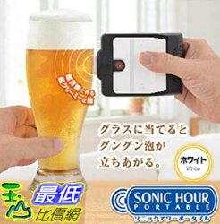 [106東京直購] 啤酒飲料可樂汽水泡沫製造機 Sonic Hour Portable White by T-Arts z14