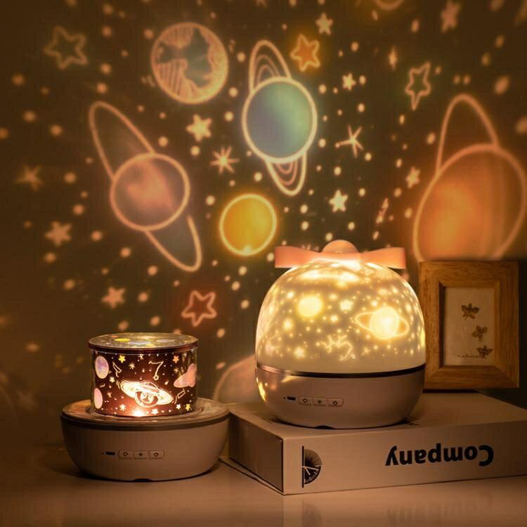 星空投影儀小夜燈創意浪漫旋轉夢幻兒童星光臥室床頭睡眠少女臺燈